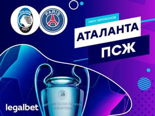 Максим Погодин: «Аталанта» – ПСЖ: матч, который задаст планку всему плей-офф Лиги чемпионов.