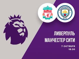 Legalbet.ru: «Ливерпуль» – «Манчестер Сити»: выбираем ставки на битву титанов АПЛ.
