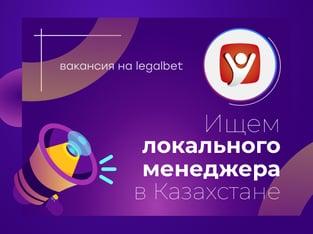Legalbet.kz: Вакансия: Legalbet ищет локального менеджера в Казахстане.