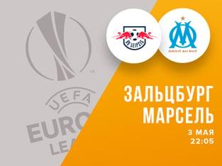 Legalbet.ru: Лига Европы. «Зальцбург» – «Марсель»: статистика и обзор ставок на матч.