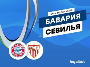 Максим Погодин: «Бавария» – «Севилья»: кто выиграет первый евротрофей сезона?.