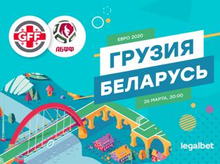Legalbet.by: Грузия – Беларусь: 7 ставок на матч отбора Евро-2020.