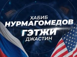 Андрей Музалевский: Хабиб – Гэтжи: ставки и коэффициенты на главный бой 2020 года.