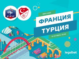 Legalbet.kz: Франция – Турция: варианты ставок на решающий матч в группе H.