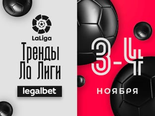 Legalbet.kz: От 1.70 и выше: подборка ставок на матчи Ла Лиги 3, 4 ноября.