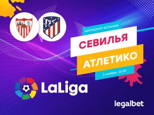 Legalbet.kz: «Севилья» – «Атлетико»: топ-10 ставок на матч Ла Лиги.