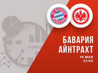 Legalbet.kz: Финал Кубка Германии: Коэффициенты, ставки, прогнозы.