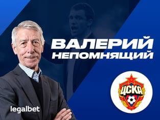 Legalbet.by: Непомнящий о возможной отставке Гончаренко: «ЦСКА нельзя терять такого специалиста».