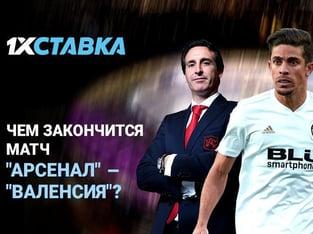 """1хСтавка: Чем закончится матч """"Арсенал"""" - """"Валенсия""""?."""