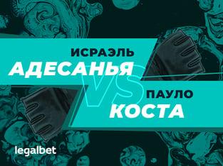 Андрей Музалевский: Адесанья – Коста: ставки и коэффициенты на титульный бой на UFC 253.