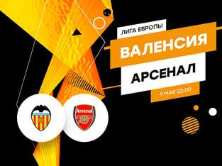 Legalbet.ru: «Валенсия» – «Арсенал»: возможность камбэка и другие ставки на полуфинал Лиги Европы.