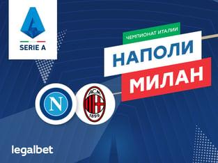 Максим Погодин: «Наполи» – «Милан»: коэффициенты, ставки и прогноз на матч.