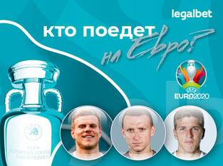 Legalbet.ru: Мамаев, Ари: кого еще букмекеры ждут в сборной России на Евро-2020?.