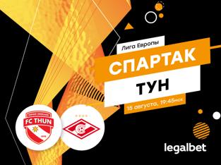 Legalbet.ru: «Спартак» – «Тун»: «красно-белые» в роли фаворита матча ЛЕ.
