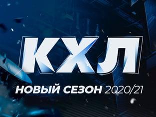 Максим Погодин: Превью к сезону 2020/21 в КХЛ: старые и новые фавориты и главные тёмные лошадки.