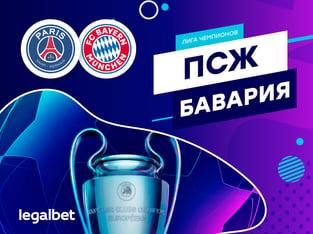 Максим Погодин: ПСЖ – «Бавария»: финал фаворитов Лиги чемпионов 2019/20.
