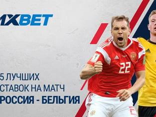 1xBet: На что ставить в матче Россия - Бельгия.