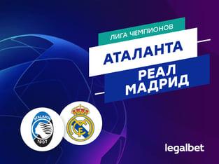 Максим Погодин: «Аталанта» - «Реал» Мадрид: в Бергамо нет очевидного фаворита.