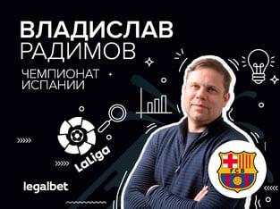Андрей Музалевский: Радимов: «Критика VAR – это попытка «Барсы» смягчить проигрыш чемпионата».
