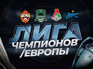 Максим Погодин: Худший старт в истории! Российские клубы в еврокубках и их шансы на плей-офф.