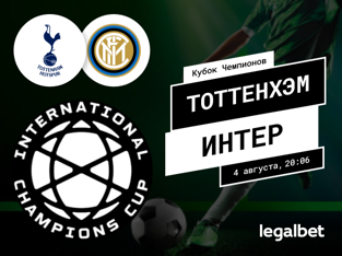 Legalbet.kz: «Тоттенхэм» – «Интер»: на что ставить в игре Кубка чемпионов?.