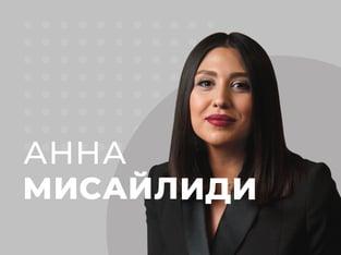 Анна Мисайлиди: Анна Мисайлиди: «Ключевые пожелания сотрудников – команда, продукт, денежная мотивация».