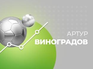 Артур Виноградов: Артур Виноградов: «50 клиентов для БК в месяц – это минимум для аффилиата».