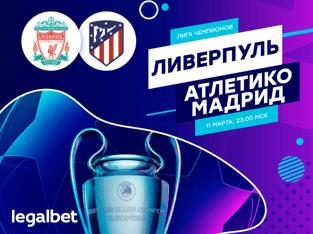 Legalbet.ru: «Ливерпуль» – «Атлетико»: справятся ли англичане без Алиссона?.