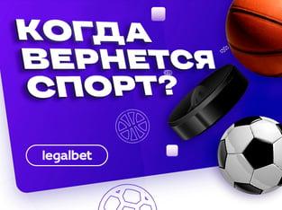 Максим Погодин: Когда вернется спорт? Прогнозы и ставки из букмекерских линий.
