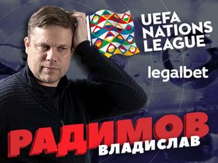 Legalbet.ru: Владислав Радимов: «Фаворит в нашей группе Лиги наций – Турция, а не Россия».