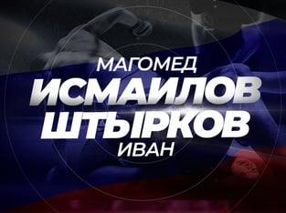 Андрей Музалевский: Исмаилов – Штырков: ставки и коэффициенты на главный бой года по версии АСА.