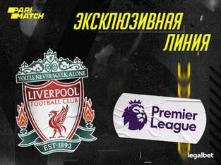 Legalbet.ru: 10 побед до титула: букмекеры ждут продолжения серии «Ливерпуля».