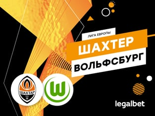 Legalbet.ru: «Шахтер» Донецк – «Вольфсбург»: битва до последней минуты.