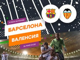 Legalbet.kz: Барселона - Валенсия: ставки и коэффициенты на финал Кубка Испании.