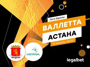 Legalbet.kz: «Валлетта» – «Астана»: на что ставить после крупной победы?.