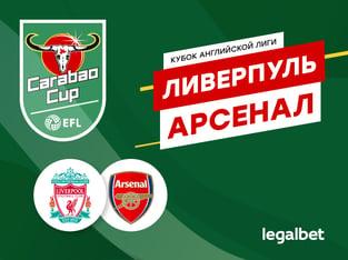 Максим Погодин: «Ливерпуль» – «Арсенал»: финальная серия полюбившейся франшизы.