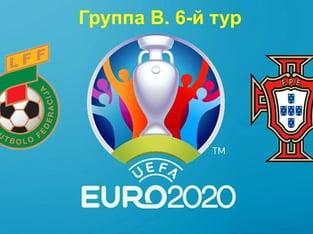 alex201530: Прогноз на матч Литва – Португалия: легкая прогулка фаворита.