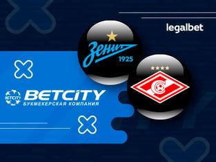 Legalbet.ru: Betcity запускает два варианта линии на матч «Зенита» и «Спартака».