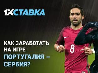1хСтавка: Как заработать на игре Португалия - Сербия?.