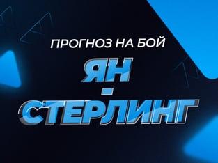 Legalbet.by: Георгий Макаров: Стерлинг – самый неудобный противник для Яна.