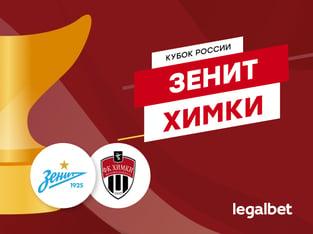 Максим Погодин: «Зенит» – «Химки»: факты, статистика и прогноз на финал Кубка России – 2020.