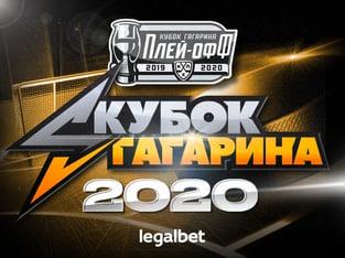 Legalbet.ru: Кубок Гагарина 2020: ставки на фаворитов плей-офф КХЛ.