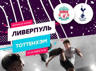Legalbet.ru: «Ливерпуль» – «Тоттенхэм»: 9 ставок на главный матч тура в АПЛ.