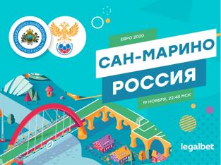 Legalbet.ru: Сан-Марино – Россия: ставки на последний матч сборной в отборе к Евро.