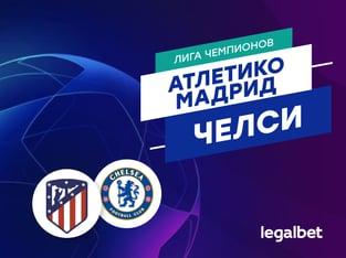 Максим Погодин: «Атлетико» Мадрид — «Челси»: тактические разборки с «низами» на выходе.