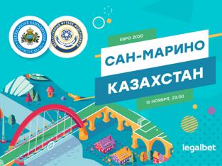 Legalbet.kz: Сан-Марино – Казахстан: на что ставить в матче против аутсайдера?.