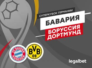 Максим Погодин: «Бавария» – «Боруссия» Дортмунд: Мюнхен нацелен на все трофеи сезона.