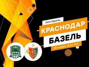 Legalbet.ru: «Краснодар» – «Базель»: ставки на матч за шанс остаться в Лиге Европы.