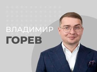 Владимир Горев: Владимир Горев: «Сделаем кобрендинг с компаниями из сферы потребительских товаров».