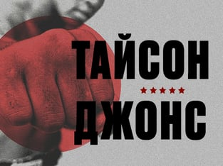 Legalbet.by: Тайсон – Джонс: ставки и коэффициенты на бой легенд бокса.